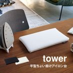 アイロン台 山崎実業 アイロン台 ミニ アイロン台 平型 タワー tower ちょい掛け 小さい コンパクト 薄型 省スペース ホワイト ブラック 白 黒