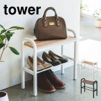 玄関ベンチ タワー tower シューズラック ベンチ 立ちやすい 収納 椅子 靴箱 スリム 玄関 小さめ 山崎実業 靴入れ 靴置き シンプル