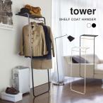 コートハンガー おしゃれ タワー 北欧 tower ハンガーラック ワイド 洋服掛け ハンガーポール パイプハンガー スタイリッシュ ホワイト 白 ブラック