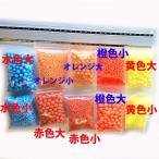 カラー発泡 黄色・オレンジ・水色・赤色・橙色 大と小 釣果アップの秘密兵器 釣り専用発泡