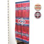 のれん おしゃれ 北欧 ロング丈 ロング 突っ張り棒 パーテーション カーテン 間仕切り 暖簾 ヴィンテージナバホのれん zhsib2335