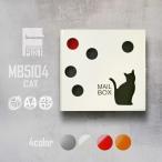 郵便ポスト 郵便受け 猫 おしゃれ 壁掛け 鍵付き EUROデザイナーズポストMB5104Neko