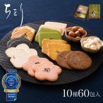 お歳暮 お菓子 ギフト ちをり 月の精 3号 クッキー詰め合わせ 10種類60包入 | スイーツ 贈り物 セット 女性 おしゃれ かわいい 缶入り 和風 和菓子  個包装
