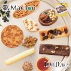 お菓子 プチギフト エル・マドロン コンディトライ 小箱 クッキー詰め合わせ 10種類10個入 | お中元 スイーツ おしゃれ かわいい チョコ 500円 配る 個包装