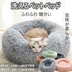Yahoo!tiyoustore猫用ベッド ペットベッド 小型犬 猫 ネコ ベッド 室内 ペットハウス  犬用ベッド 猫クッション 防寒 あったか おしゃれ 洗える ふわふわ かわいい もこもこ