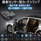 新型 カーテシランプ ロゴ 投影 赤外線センサー 磁石 不要 乾電池式 車用ドア レーザーライト カーテシライト LEDプロジェクター 2個セット