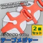 テープメジャー 100m 測定器 2個セット ハンドル付き 手提げ付き 巻き尺 計測、検査 測量工具 土木作業 工事 DIY 道具