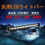 LED作業灯 車外灯 投光器 24連LED 120W  トラック用 高輝度 広角 防水IP67 6500K DC12-24V兼用  集魚灯 ワークライト