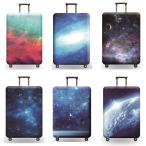 スーツケースカバー  s m l xl サイズ 適応 キャリー保護カバー 防塵 防汚 防傷 伸縮素材 3D星雲 スターダスト スーツケース プロテクター 旅行用品 人気!