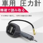 車用 圧力計 空気圧 測定  自動車オートバイ ドライブ 空気入れノズル付き 多種車対応 LEDデジタル 150PSI 最大圧力測定 精密で読み取る