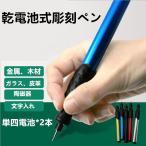 電池式 電動 彫刻ペン 金属 木材 ガラス 文字入れ 刻み イラスト 加工 など DIY 工具 ペン型ミニルーター