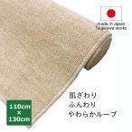 デスクカーペット チェアマット 学習机 子供 日本製 床保護 プレーンII 110×130cm ベージュ 辻川産業株式会社