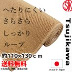 デスクカーペット チェアマット フロアマット 学習机 保護 日本製 スレッド 110×130cm ベージュ 辻川産業株式会社