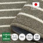 デスクカーペット ウール100% 学習机 床保護 洗える 防炎 消臭 チェア ウールストライプ 110×130cm カーキ 日本製