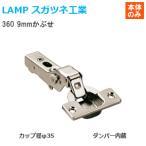 スガツネ工業 360-D26-9T LAMP オリンピアスライド丁番 カップ径φ35 ラプコンダンパー内蔵 半かぶせ(9mmかぶせ)