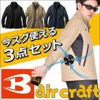 ショッピング服 空調服 バートル エアークラフト + リョービ(空調服+ファンac110+リチウムイオンバッテリーac100) bt-ac1011-l-b BURTLE
