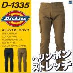 ディッキーズ Dickies ストレッチ カーゴパンツ 作業服 作業着 作業パンツ 作業ズボン メンズ おしゃれ ワークウェア cc-d1335