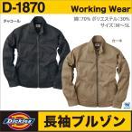 ディッキーズ Dickies ブルゾン 作業服 作業着 ワークウェア CVC制電チノクロスcc-d-1870