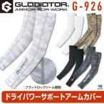 (ゆうパケット便)ドライパワーサポートアームカバー グラディエーター 接触冷感 吸汗速乾 レディース対応 cc-g926
