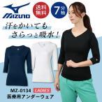 (即日出荷)(ゆうパケット便)ミズノ レディースアンダーウェア MIZUNO 吸汗 速乾 ストレッチ インナー ct-mz0134