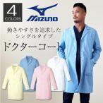 ミズノ ドクターコート メンズ MIZUNO シングル 白衣