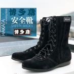 博多鳶安全靴ht-anzengutu-1高所用安全靴 作業用 バックスキン スエード 半長靴 チャック付 ファスナー付