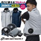 ベスト 空調服 フルセット 空調服セット メンズ おしゃれ kd-26865-l [空調服+ファン・バッテリーセットkd-ks10]