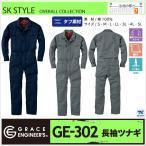 ツナギ おしゃれ つなぎ メンズ オーバーオール タフ素材 綿100% ワンウオッシュ GRACE ENGINEER's SK STYLE sk-GE302