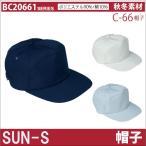 作業帽子 キャップ サンエス 作業服 作業着 二重織り裏綿スタンダードシリーズ 秋冬素材 ss-c66