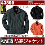防寒服 防寒着 ブルゾン ジャケット ジャンパー 作業服 作業着 秋冬用 sw-43800