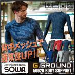 アンダーシャツ インナーシャツ 長袖サポートクルーネックシャツ インナーウェア 吸汗速乾 /ゆうパケット/ G.GROUND sw-50620