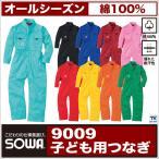 つなぎ ツナギ 子供(キッズ)カラーつなぎ 綿100%のつなぎsw-9009 ツナギ服 / 続服 / ツヅキ / つなぎ服