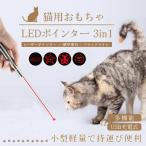 猫 おもちゃ 猫じゃらし 多機能 USB充電式 レーザーポインター LEDライト 猫用 玩具 ねこグッズ 懐中電灯 ブラックライト