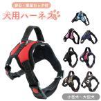犬 ハーネス 脱げない おしゃれ 小型犬 中型犬 大型犬  ソフトハーネス ステップハーネス ウェアハーネス 犬用 介護用 ちわわ