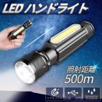 USB 充電 懐中 電灯 LED 強力 小型 小さい 防災 COB T6 ハンディライト アウトドア キャンプ アルミ合金
