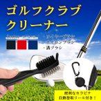 ゴルフクラブ クリーナー メンテナンス ブラシ 清掃 溝 掃除 手入れ アイアン ウェッジ クラブ