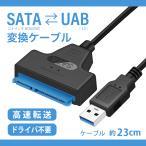 SATA変換ケーブル HDD SSD SATA USB変換アダプター USB3.0 2.5  SATA to USBケーブル SSD換装 ハードディスク インチ アダプター クローン コピー 転送