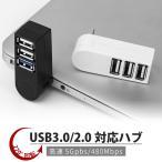 USBハブ 直挿し  3ポート USBハブ3.0 2.0 ノートPC 360℃ 回転 調整 ノートパソコン 軽量 コードレス