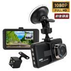 進化版 ドライブレコーダー 前後 Wカメラ搭載 IPS液晶 送料無料 フルHD 高画質 1080P 120度 Gセンサー 日本語説明書