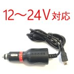 24V用 長さ1.2M 【シガー充電ソケット】 USB ミニBタイプ  24V から USB(mini-B) 5V
