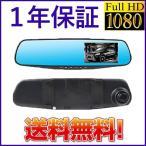 TK-SERVICE 高画質ミラー型ドライブレコーダー 1080FHD フルHD対応 Gセンサー搭載 動体検知 自動録画対応 4.3インチ液晶 日本語説明書付き 1年保証
