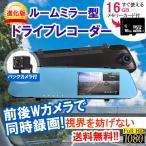 【ドライブレコーダー】ルームミラー型 フロント・リヤダブルカメラ 4.3インチモニター 薄型スマート 循環上書き録画 Gセンサー搭載 ◇