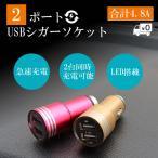 送料無料 計4.8A 2連 USB電源 シガーソケット 急速充電OK iPhone5/5S/6/6S/7 iPad のUSB充電 車内で充電