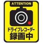 ステッカー ドライブレコーダー  録画中 ステッカー 後方 煽り 危険運転 対策  シール