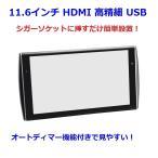 11.6インチ 【ヘッドレスト リアモニター】 WXGA HDMI対応 オートディマー 1年保証 液晶モニター ◇