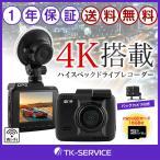 TK-SERVICE ドライブレコーダー ドラレコ 4K FHD WIFI対応 GPS搭載 150度広角 バックカメラ付 動体検知 G-センサー 常時録画 駐車監視 暗視機能 日本語説明書付き1年保証