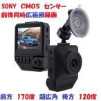 ドライブレコーダー 前後カメラ 1080PフルHD 1200万画素 2カメラ 車内 車外 SONYセンサー 2.31インチ 170 広視野角 日本語説明書