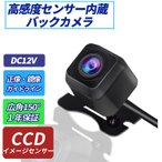 バックカメラ 小型 防水IP68 CCD フロント リヤ 角型 視野角150度 正像・鏡像切替 ガイドライン有・無し機能 DC12V電源 角型 ナイトビジョン ブラック