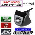 バックカメラ 防水IP68 CCD 視野角150度 正像・鏡像切替機能 ガイドライン有・無機能 DC12V電源 角型 ナイトビジョンカラーカメラ