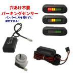 穴あけ不要 電磁パーキングセンサー バックセンサー アラーム&LEDモニター付き 12v 16ヶ月保証